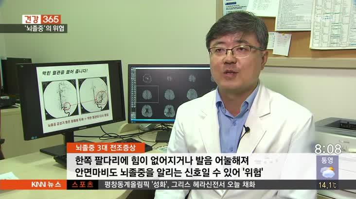 건강 365-몸 안의 시한폭탄 '뇌졸중'