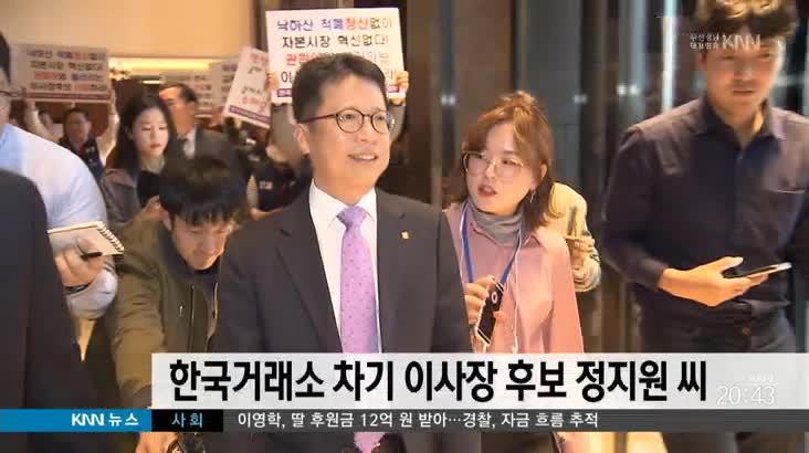 한국거래소 차기 이사장 후보 정지원씨 선정