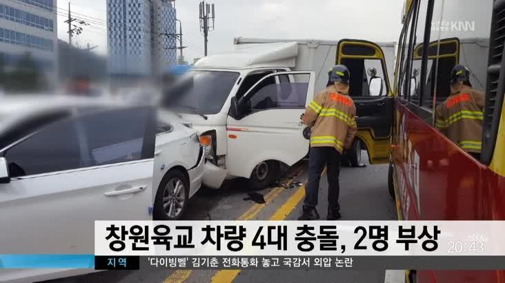 창원육교 차량 4대 충돌, 2명 부상