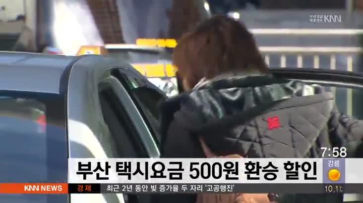 부산 택시요금 5백원 환승할인 30일 첫 시행