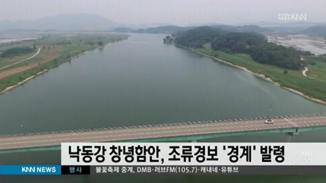 낙동강 창녕함안, 조류경보 '경계' 발령
