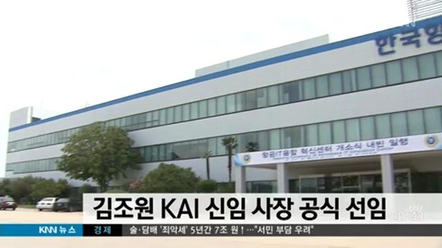김조원 KAI 신임 사장 공식 선임