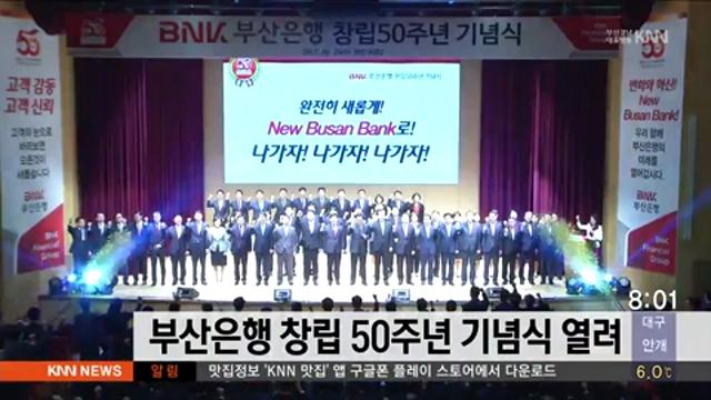 부산은행 창립 50주년 기념식 열려