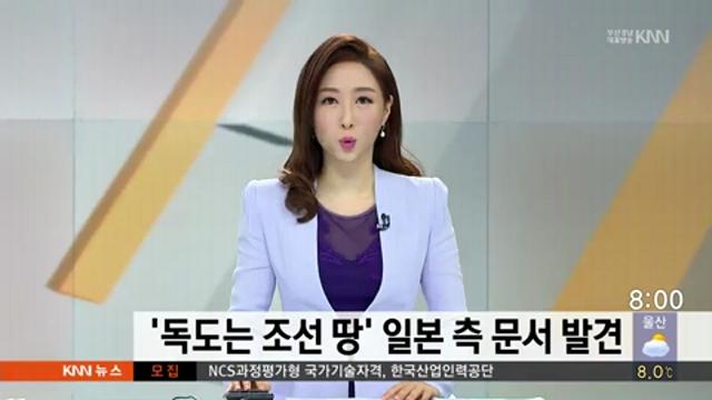 '독도는 조선 땅' 일본 측 문서 발견