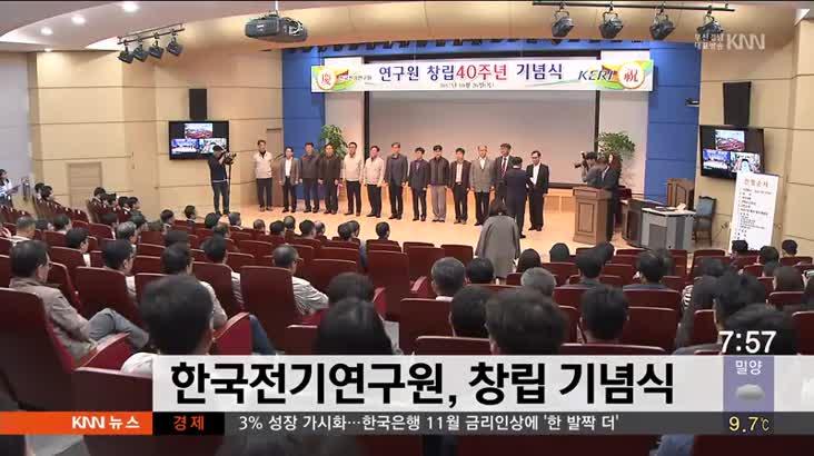 한국전기연구원, 창립 40주년 기념식 개최