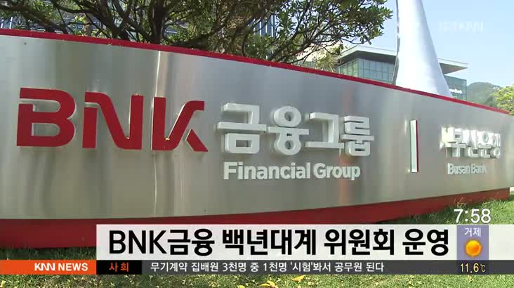 BNK 금융 백년대계 위원회 운영