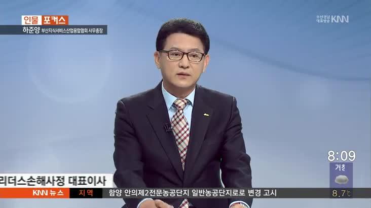 (인물포커스) 하준양 / 부산지식서비스산업융합협회 사무총장