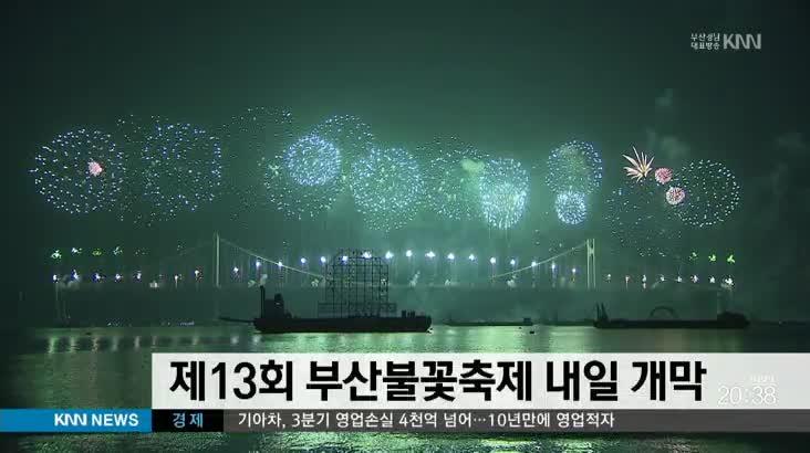 제 13회 부산불꽃축제 내일(28) 개막