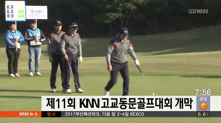 제11회 KNN 고교동문골프대회 개막