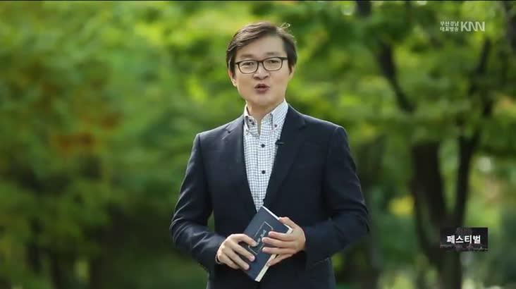(10/29 방영) 말의 품격 (박재본/부산시의회 예산결산특별위원장)