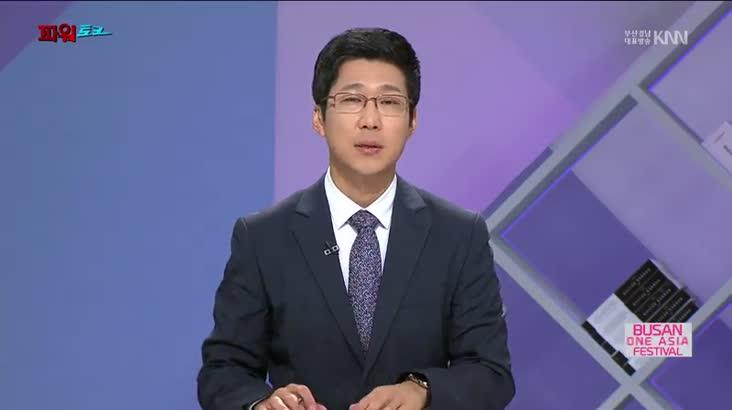 (10/29 방영) 파워토크 – 김해신공항 갈등 소음문제 해결책은 (최치국, 김형수, 박재현)