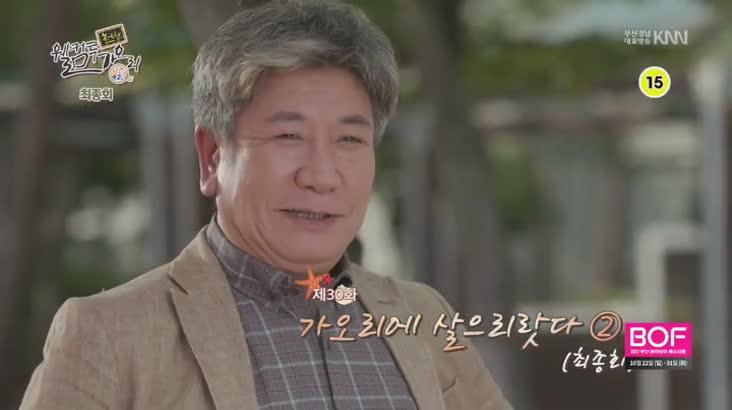 (10/28 방영) 촌티콤 웰컴투 가오리 시즌2 최종화