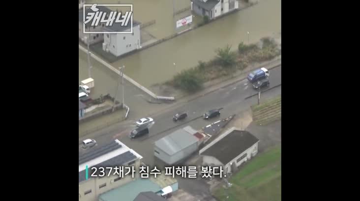 [캐내네]일본 열도를 휩쓴 태풍 란의 위력