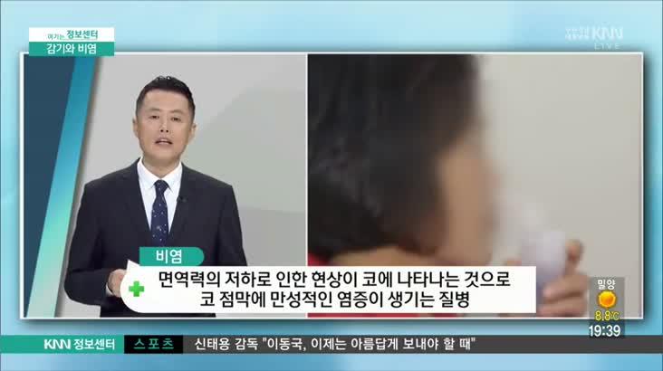 (10/30 방영) 감기와 비염(코호한의원 / 장재영 원장)