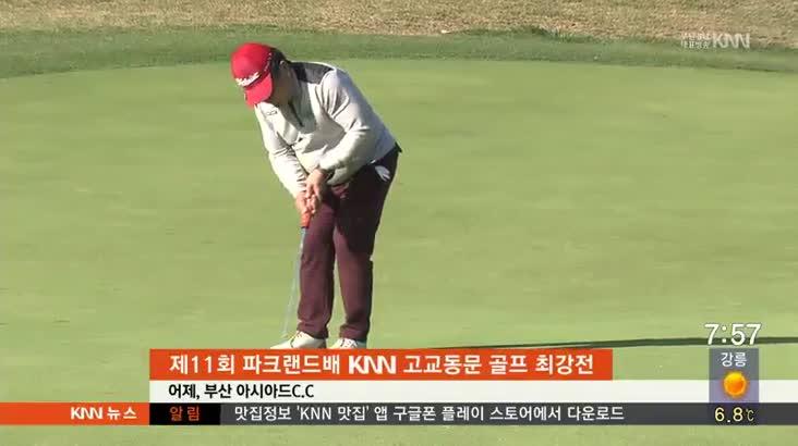 """""""모교 명예를 걸었다"""" 고교동문골프 최강전 개막"""