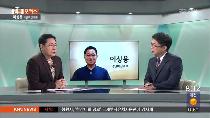 인물포커스-이상용 극단 마산 대표