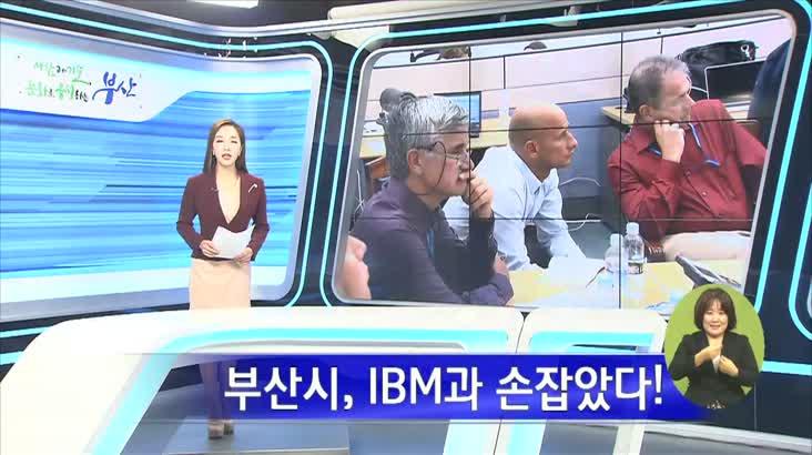 부산시, IBM과 손잡았다!