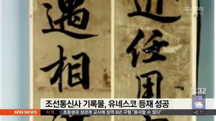 '조선통신사' ,유네스코 세계기록유산 등재