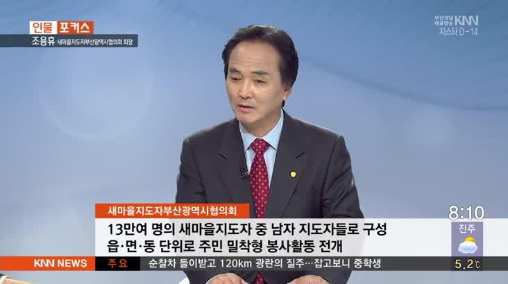 (인물포커스) 조용휴 / 새마을지도자부산광역시협의회 회장