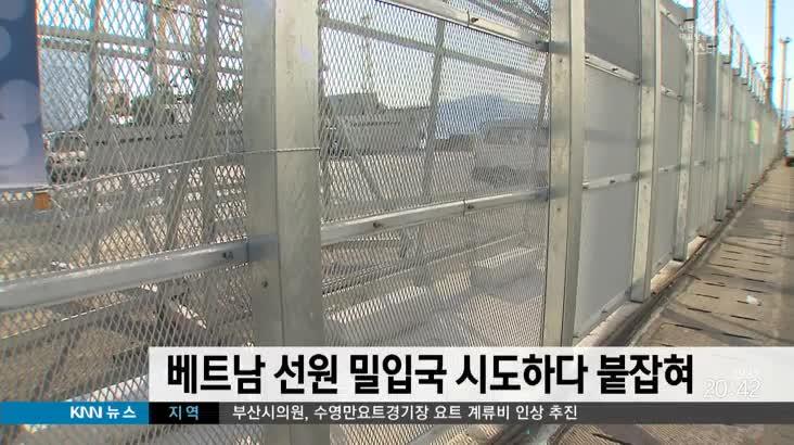 베트남 선원 밀입국 시도하다 붙잡혀