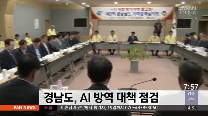 경남도 AI 구제역 대책 회의 개최