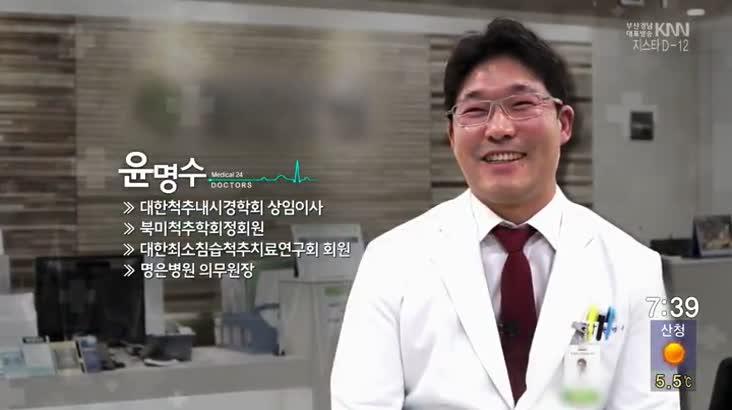 (11/04 방영) 메디컬 24시 닥터스