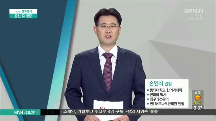 (11/03 방영) 출산 후 냉증 (버드나무한의원 / 손인석 원장)