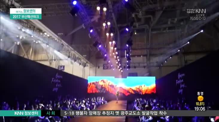 (11/03 방영) 2017 부산패션위크