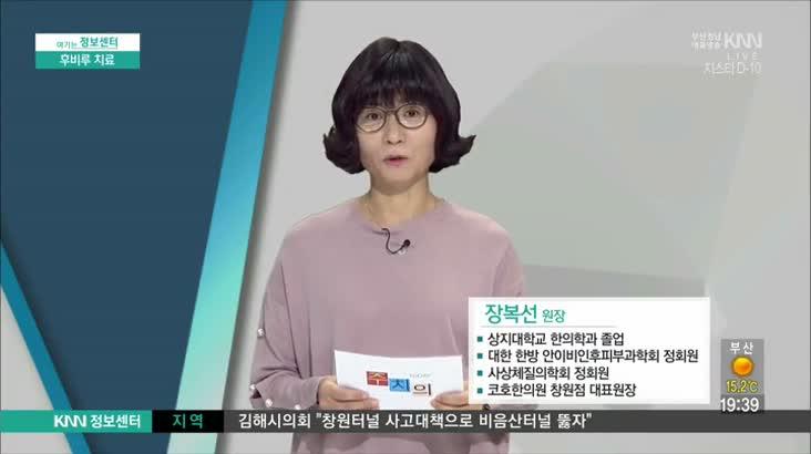 (11/06 방영) 후비루 치료 (코호한의원 / 장복선 원장)