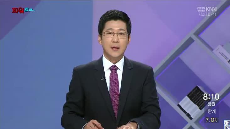 (11/05 방영) 파워토크 – (김경수 / 더불어민주당 국회의원, 이헌석 / 에너지정의행동 대표)