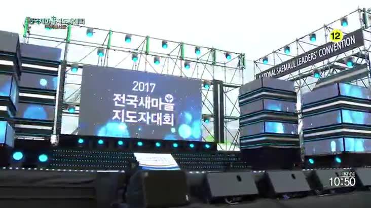 (11/05 방영) 2017 전국새마을지도자대회 축하콘서트