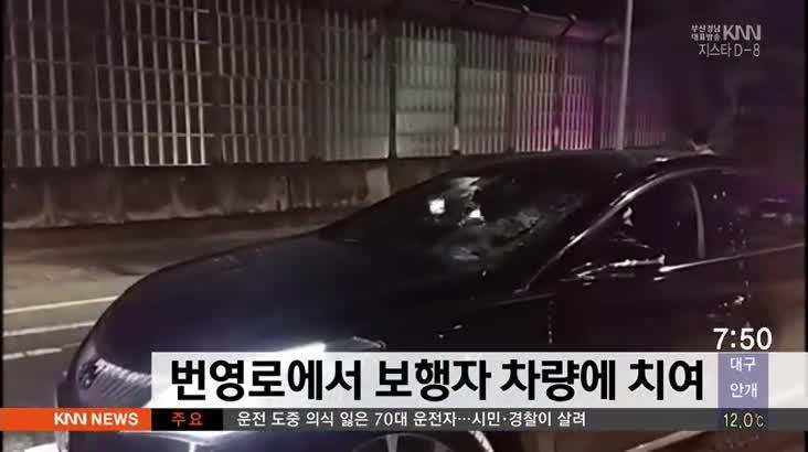 번영로 승용차 보행자간 교통사고
