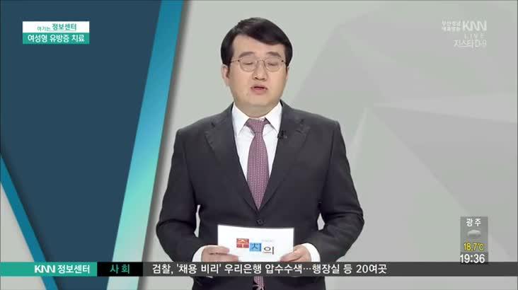 (11/07 방영) 여성형 유방증 치료 (제우스남성의원 / 이석영 원장)