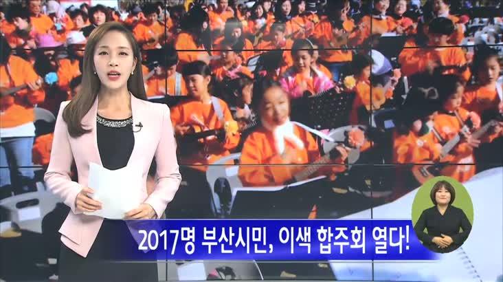 2017명 부산시민, 이색 합주회 열다!