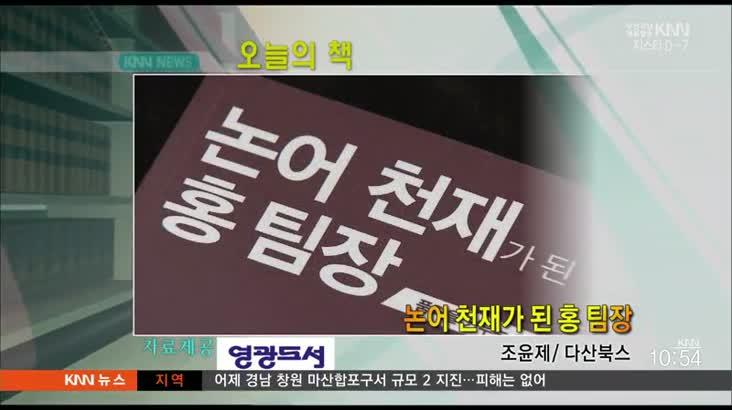 오늘의 책- 논어 천재가 된 홍 팀장