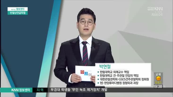 (11/08 방영) 반월상연골파열 (한양류마디병원 / 박현철 과장)