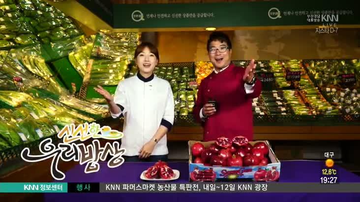(11/09 방영) 신선한 우리밥상 – 석류