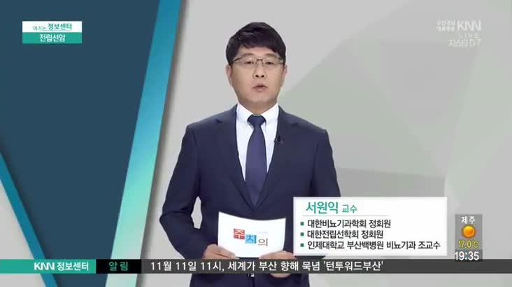 (11/09 방영) 전립선암 (부산백병원 / 서원익 교수)