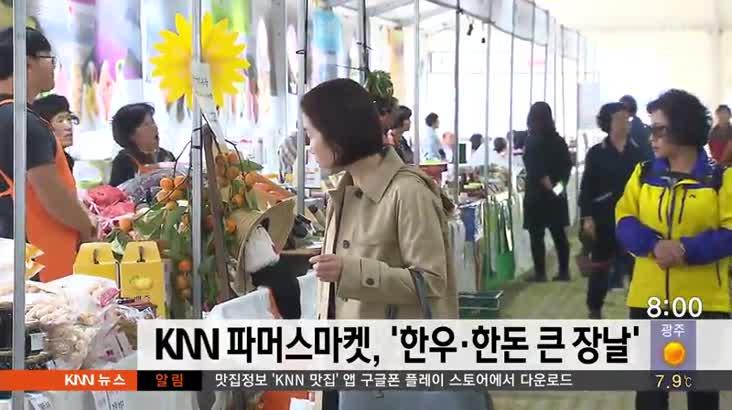 KNN파머스마켓,'한우*한돈 큰 장날' 오늘 시작