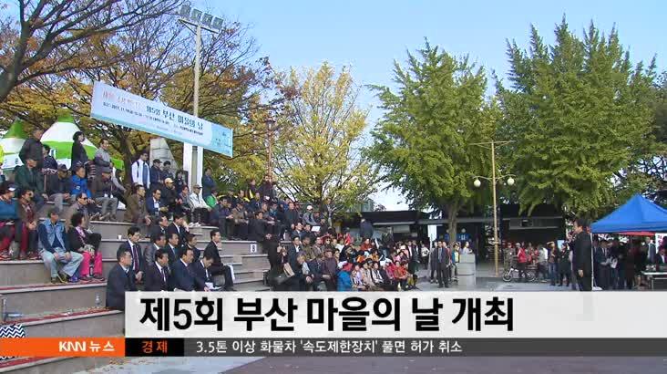 제5회 부산 마을의 날 개최