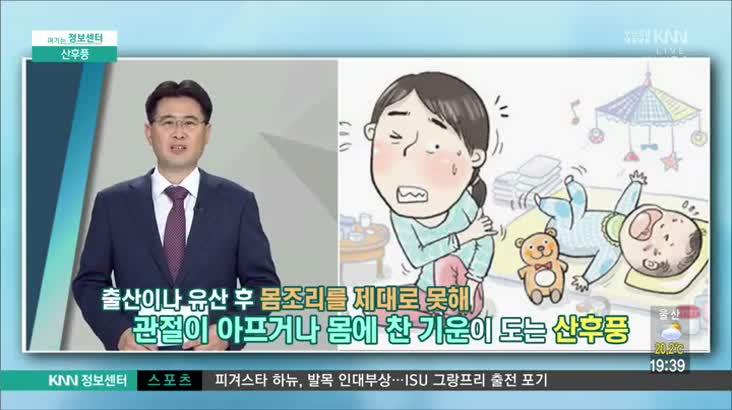 (11/10 방영) 산후풍 (버드나무한의원 / 손인석 원장)
