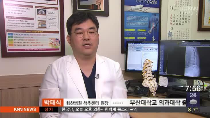 건강365-척추분리증