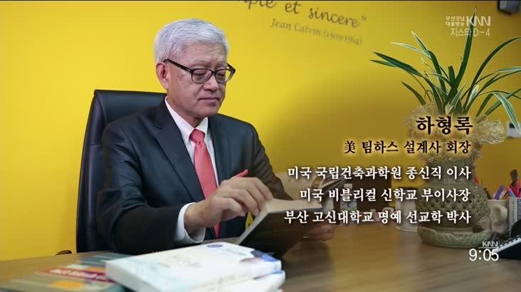 (11/12 방영) 페이버(하영록 / 美 팀하스 설계사 회장)