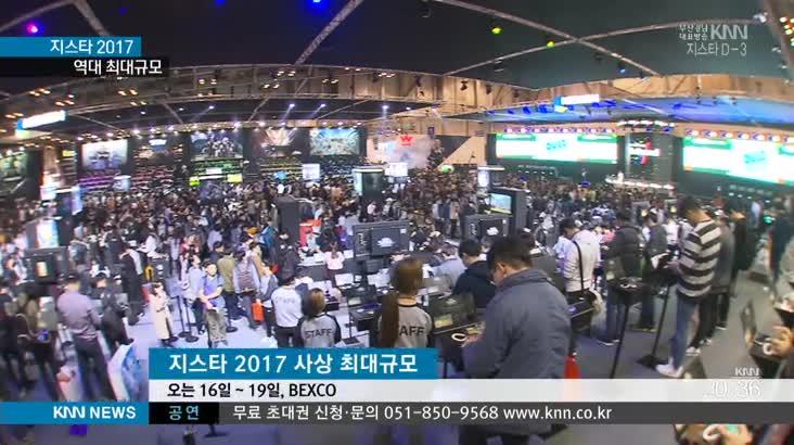 국내 최대 게임쇼,지스타 2017  D-3
