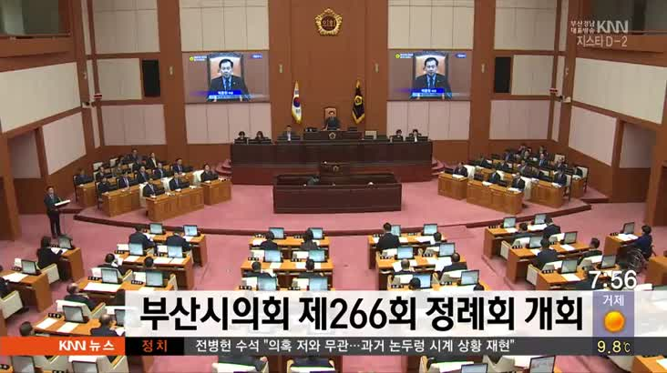 부산시의회 제 266회 정례회 개회