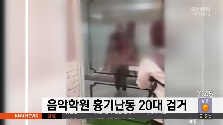 음악학원에서 흉기 난동 20대 검거