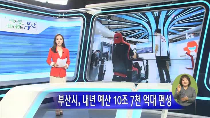 부산시, 내년 예산 10조 7천 억대 편성