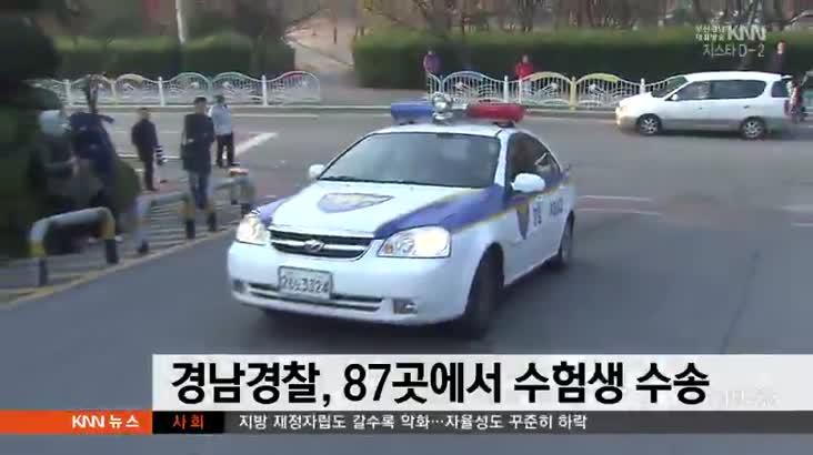 경남경찰, 87곳에서 수능 수험생 태워준다