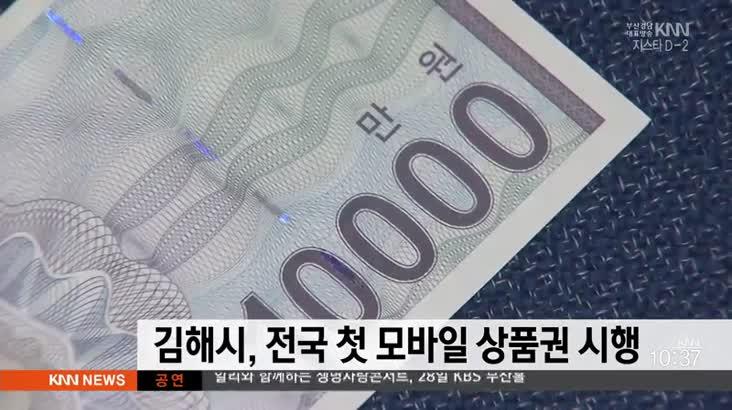김해 전국 첫 모바일상품권
