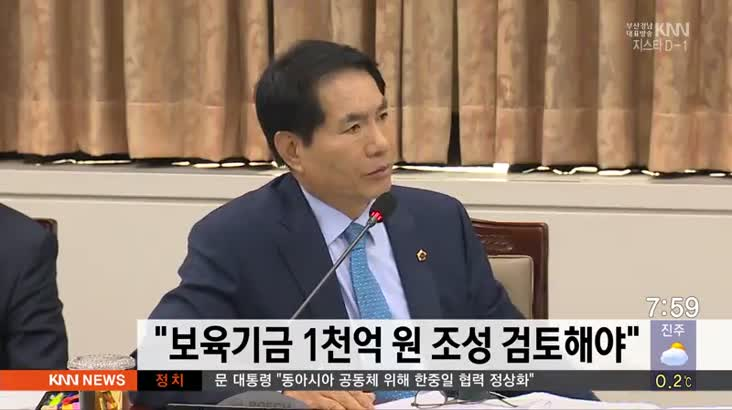 '보육기금 천억원 조성 검토해야'